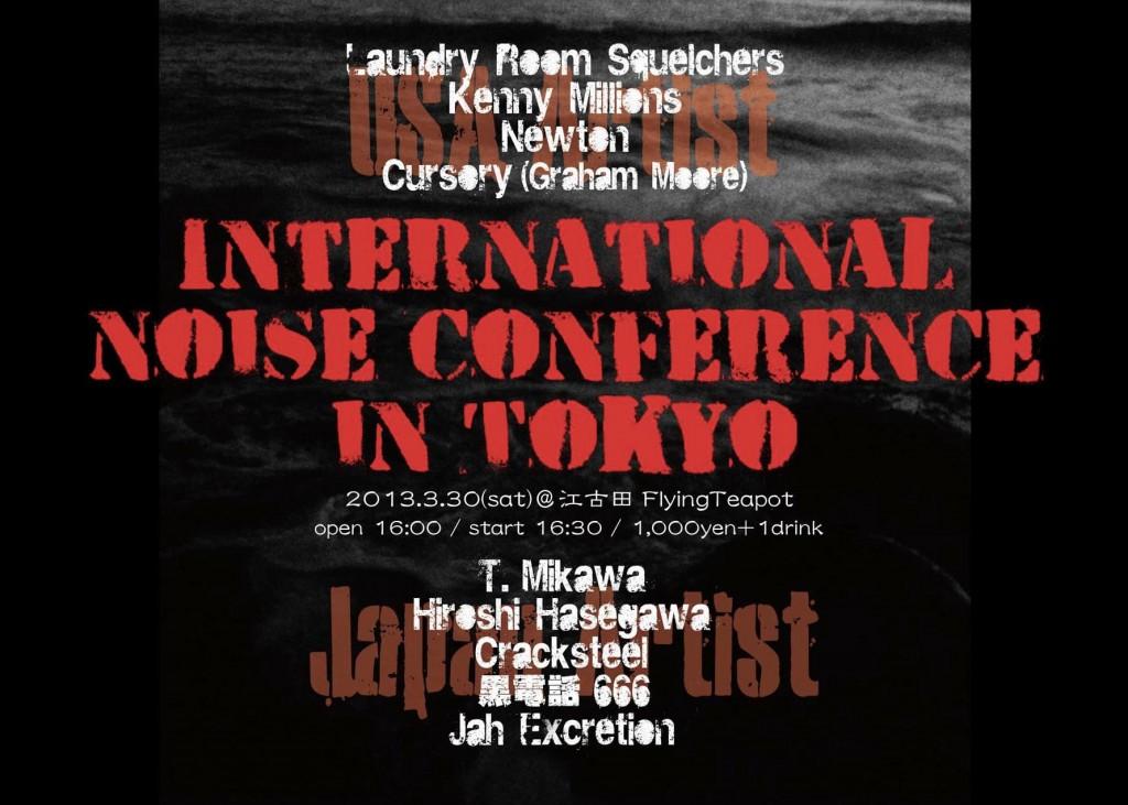 INC Tokyo 2013